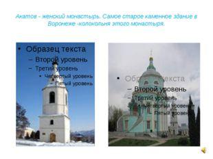 Акатов - женский монастырь. Самое старое каменное здание в Воронеже -колоколь
