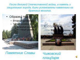 После Великой Отечественной войны, в память о защитниках города, были установ