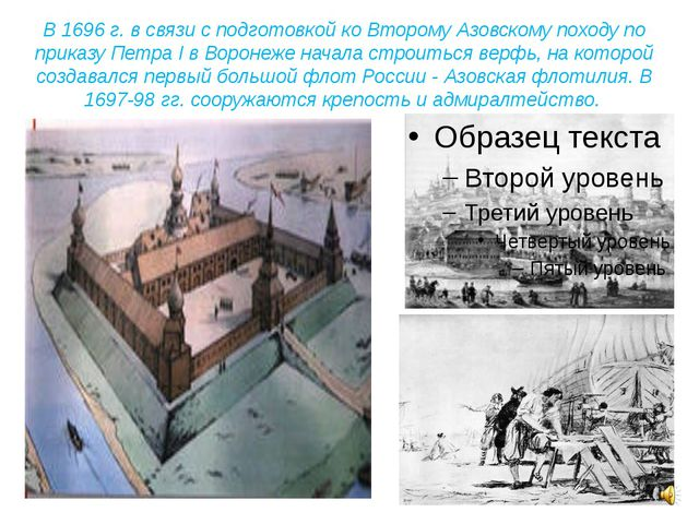 В 1696 г. в связи с подготовкой ко Второму Азовскому походу по приказу Петра...