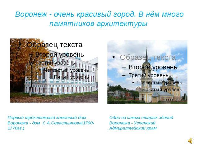 Воронеж - очень красивый город. В нём много памятников архитектуры Первый трё...