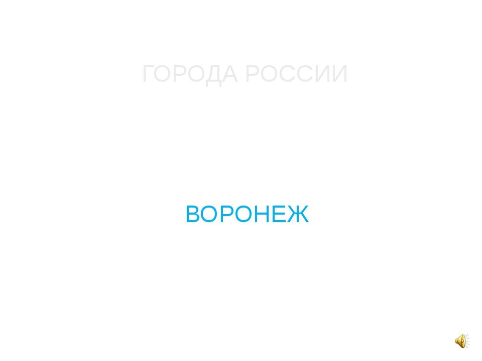 ГОРОДА РОССИИ ВОРОНЕЖ