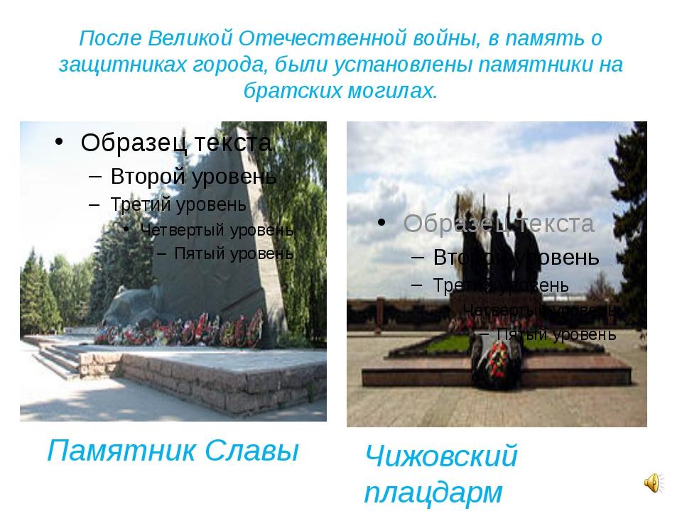 После Великой Отечественной войны, в память о защитниках города, были установ...