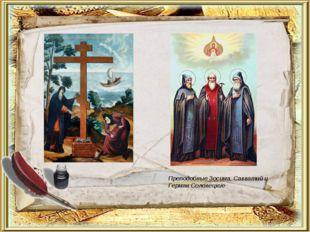 Преподобные Зосима, Савватий и Герман Соловецкие