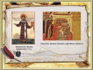 Святитель Филипп обличает царя Ивана Грозного Митрополит Филипп (миниатюра 17