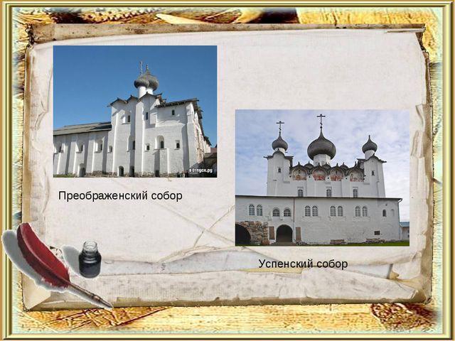 Преображенский собор Успенский собор