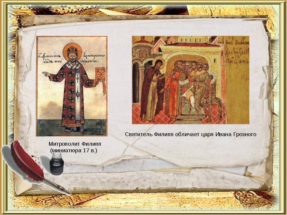 Святитель Филипп обличает царя Ивана Грозного Митрополит Филипп (миниатюра 17...