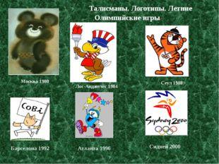 Москва 1980 Лос-Анджелес 1984 Сеул 1988 Талисманы. Логотипы. Летние Олимпийск