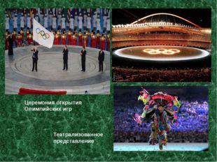 Церемония открытия Олимпийских игр Театрализованное представление