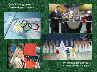 Вынос и поднятие Олимпийского флага Олимпийская клятва Спортсменов и судей