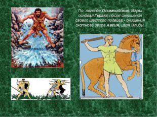 По легенде Олимпийские Игры основал Геракл после свершения своего шестого под