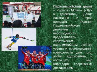 Паралимпийский девиз – «Spirit in Motion» («Дух в движении»). Девиз лаконично