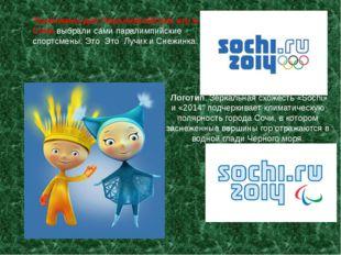 Талисманы для Паралимпийских игр в Сочи выбрали сами паралимпийские спортсмен