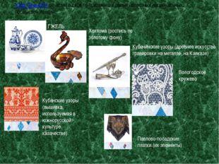 Узор Сочи-2014 сочетает в себе 16 орнаментов самых известных национальных про