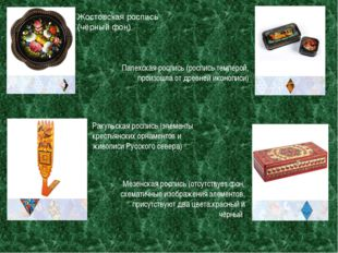 Палехская роспись (роспись темперой, произошла от древней иконописи) Ракульск