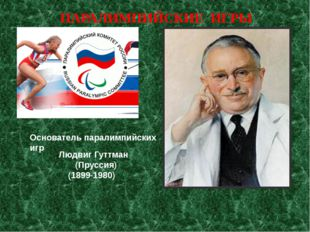 ПАРАЛИМПИЙСКИЕ ИГРЫ Основатель паралимпийских игр Людвиг Гуттман (Пруссия) (1