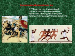 В776 году до н.э. Олимпийский праздник получил общегреческое признание. Этот