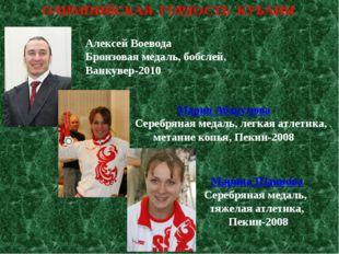 ОЛИМПИЙСКАЯ ГОРДОСТЬ КУБАНИ  Алексей Воевода Бронзовая медаль, бобслей, Ван