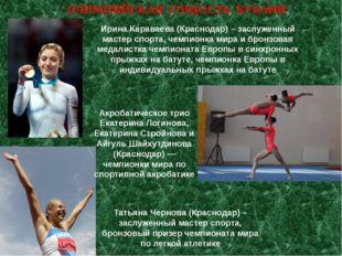 ОЛИМПИЙСКАЯ ГОРДОСТЬ КУБАНИ Ирина Караваева (Краснодар) – заслуженный мастер