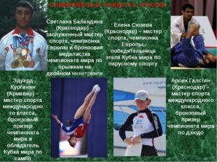 Арсен Галстян (Краснодар) – мастер спорта международного класса, бронзовый пр