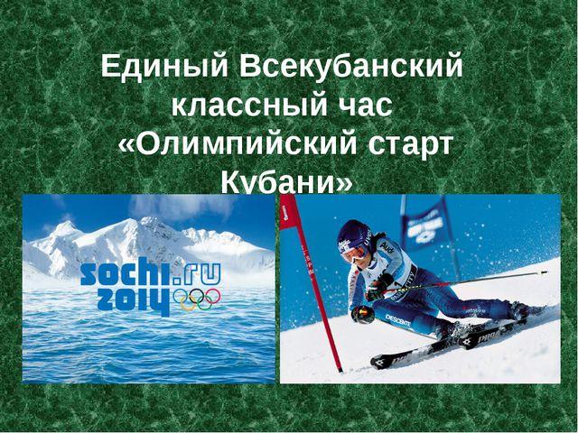 Единый Всекубанский классный час «Олимпийский старт Кубани»