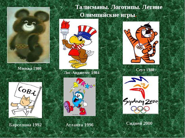Москва 1980 Лос-Анджелес 1984 Сеул 1988 Талисманы. Логотипы. Летние Олимпийск...