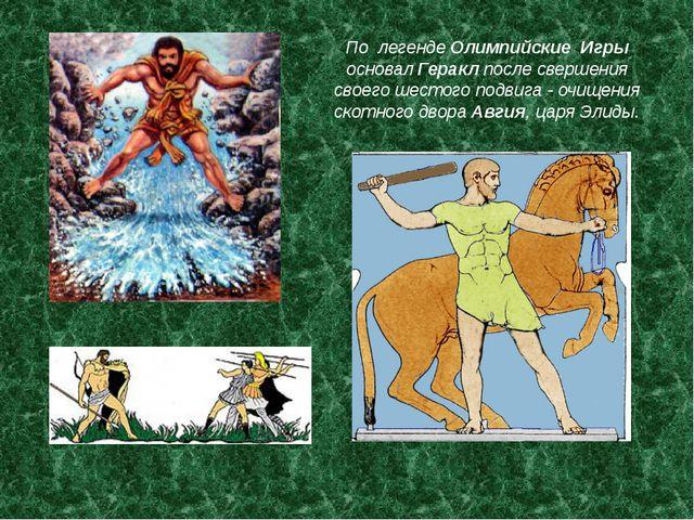 По легенде Олимпийские Игры основал Геракл после свершения своего шестого под...