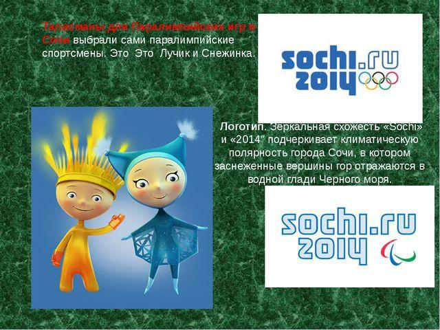 Талисманы для Паралимпийских игр в Сочи выбрали сами паралимпийские спортсмен...