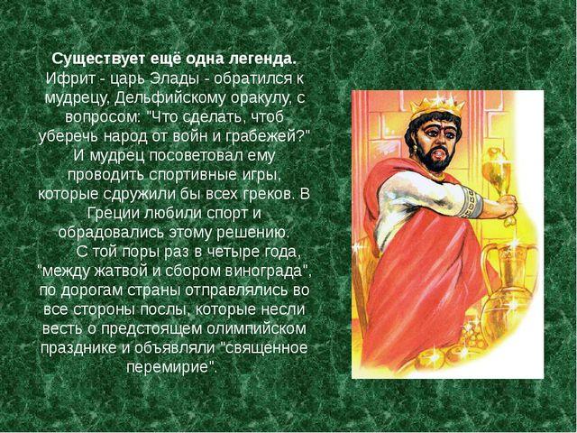 Существует ещё одна легенда. Ифрит - царь Элады - обратился к мудрецу, Дельфи...
