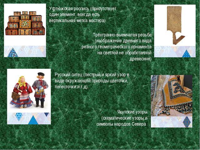 Трёхгранно-выемчатая резьба (изображение древнего вида резного геометрическог...
