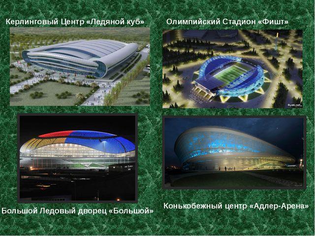 Керлинговый Центр «Ледяной куб» Олимпийский Стадион «Фишт» Большой Ледовый дв...