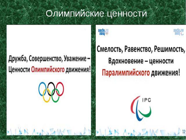 Олимпийские ценности