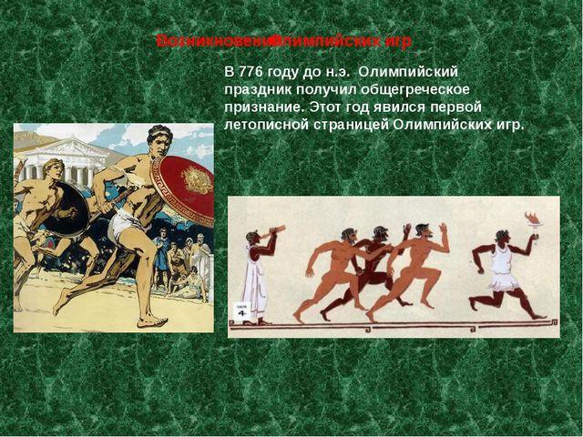 В776 году до н.э. Олимпийский праздник получил общегреческое признание. Этот...