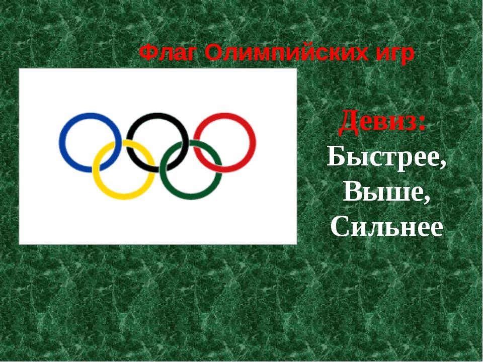 Флаг Олимпийских игр Девиз: Быстрее, Выше, Сильнее