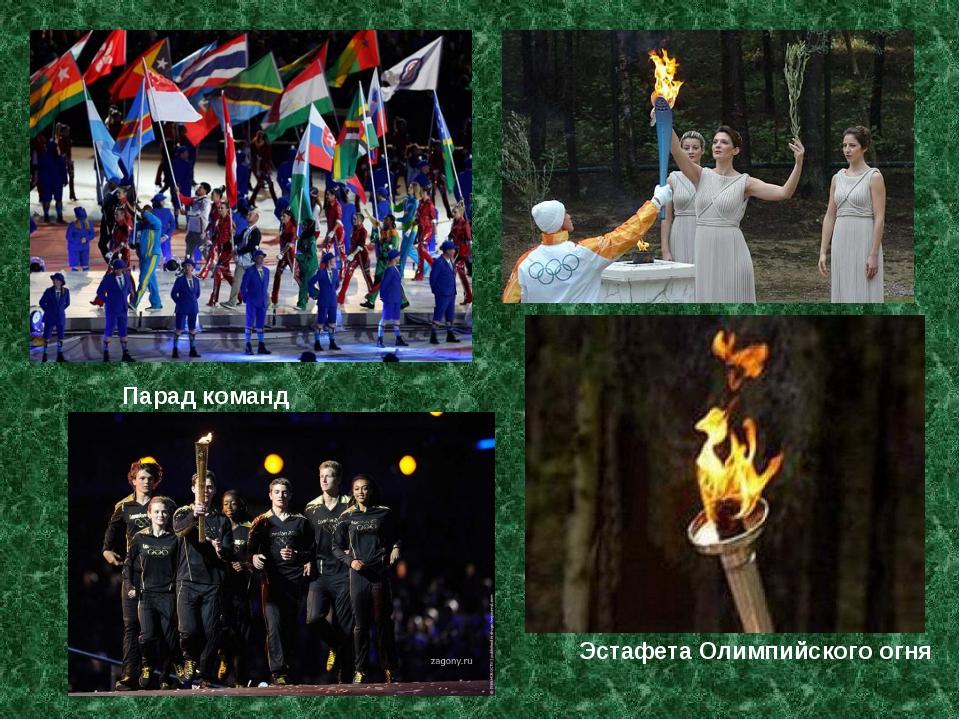 Парад команд Эстафета Олимпийского огня