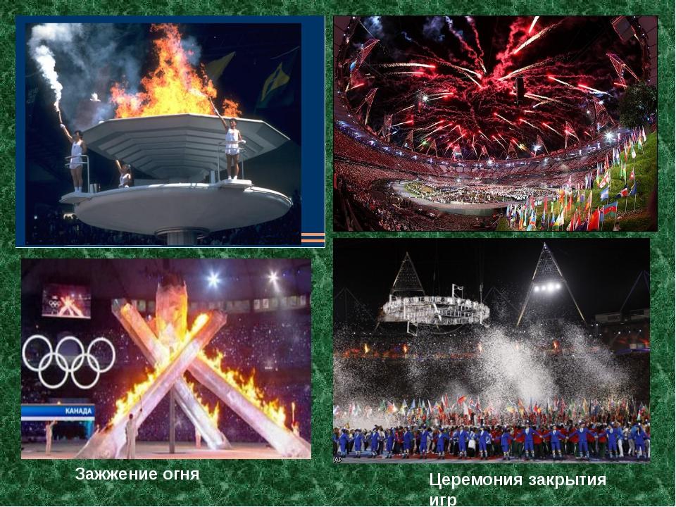 Зажжение огня Церемония закрытия игр