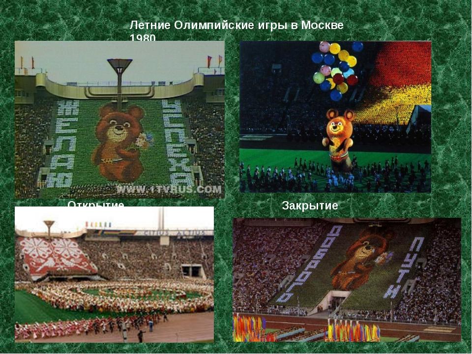 Летние Олимпийские игры в Москве 1980 Открытие Закрытие