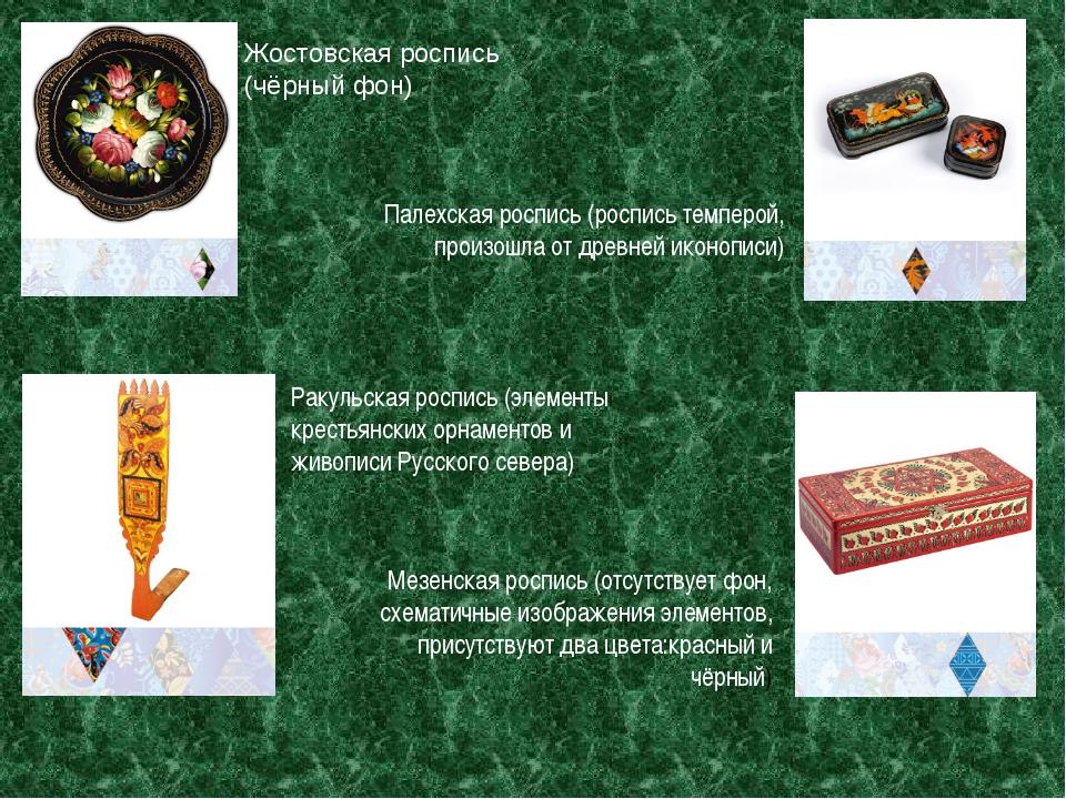 Палехская роспись (роспись темперой, произошла от древней иконописи) Ракульск...