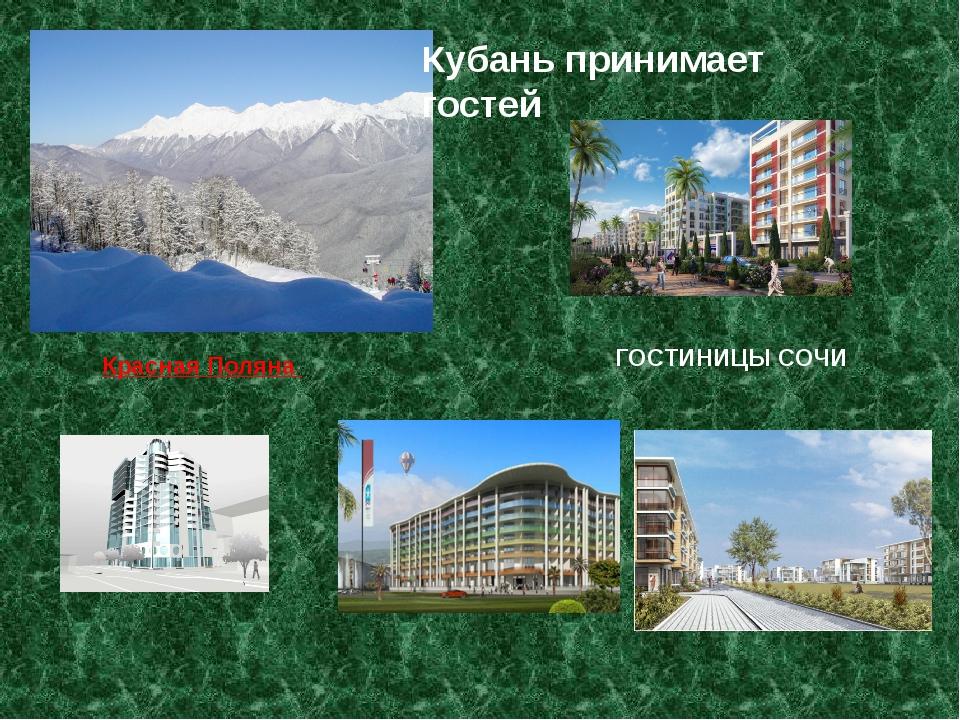 Красная Поляна ГОСТИНИЦЫ СОЧИ Кубань принимает гостей