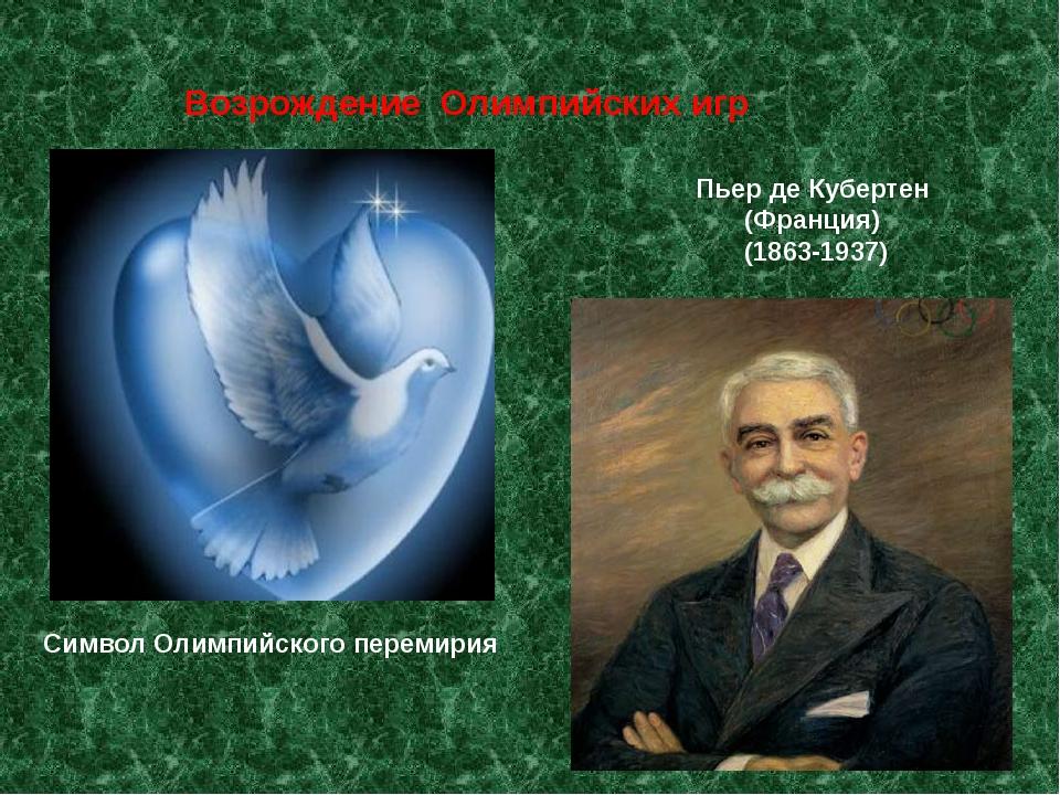 Возрождение Олимпийских игр Пьер де Кубертен (Франция) (1863-1937) Символ Оли...