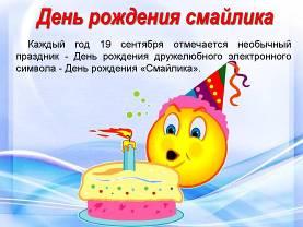 Поздравления с днём рождения с смайликами 64