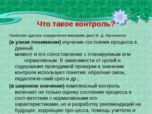 Что такое контроль? Наиболее удачное определение контроля дано М. Д. Касьянен