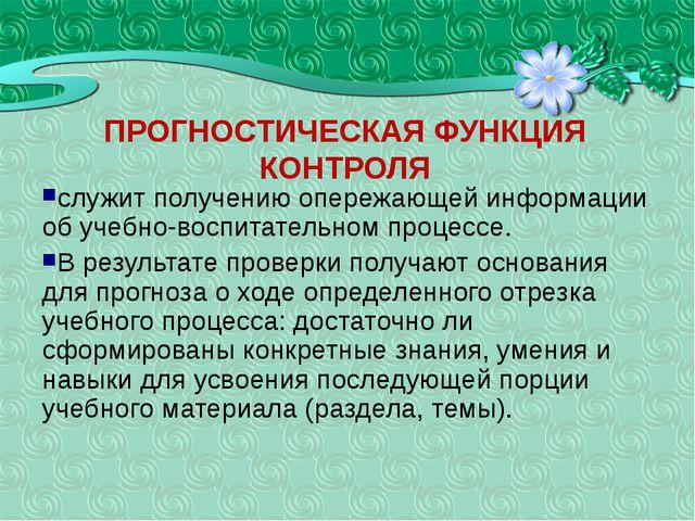 ПРОГНОСТИЧЕСКАЯ ФУНКЦИЯ КОНТРОЛЯ служит получению опережающей информации об у...