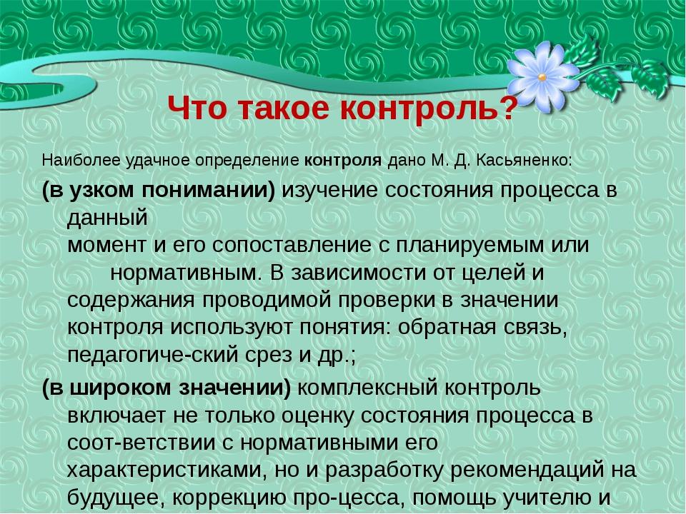 Что такое контроль? Наиболее удачное определение контроля дано М. Д. Касьянен...