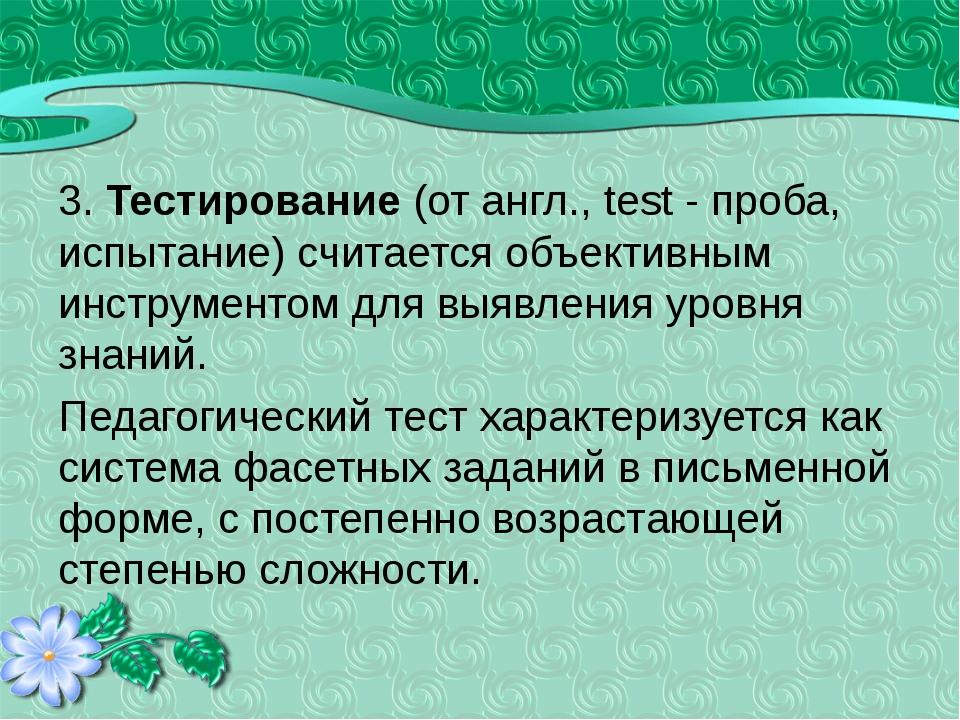 3. Тестирование (от англ., test - проба, испытание) считается объективным инс...