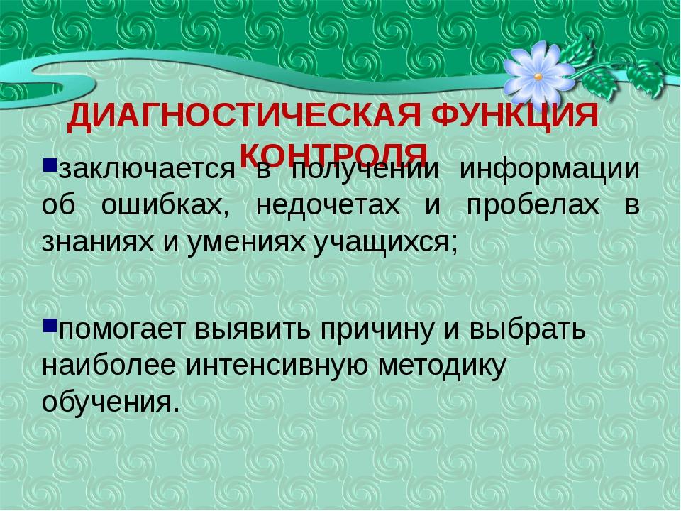 ДИАГНОСТИЧЕСКАЯ ФУНКЦИЯ КОНТРОЛЯ заключается в получении информации об ошибка...