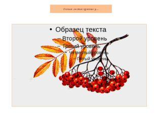 Осенью листья красные у…