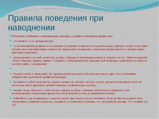 Правила поведения при наводнении Получив сообщение о наводнении, паводке, сле