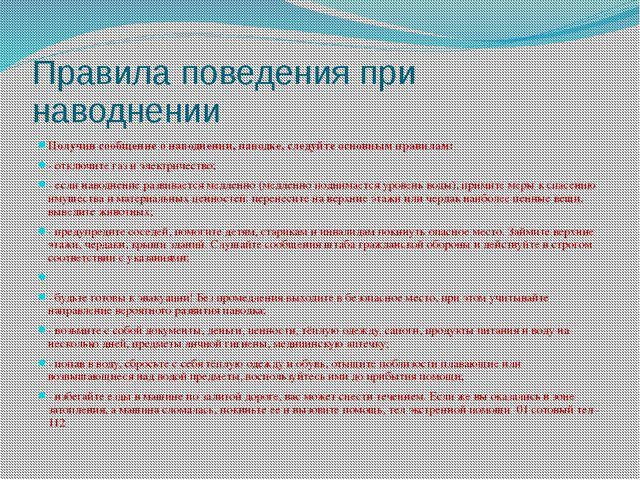 Правила поведения при наводнении Получив сообщение о наводнении, паводке, сле...