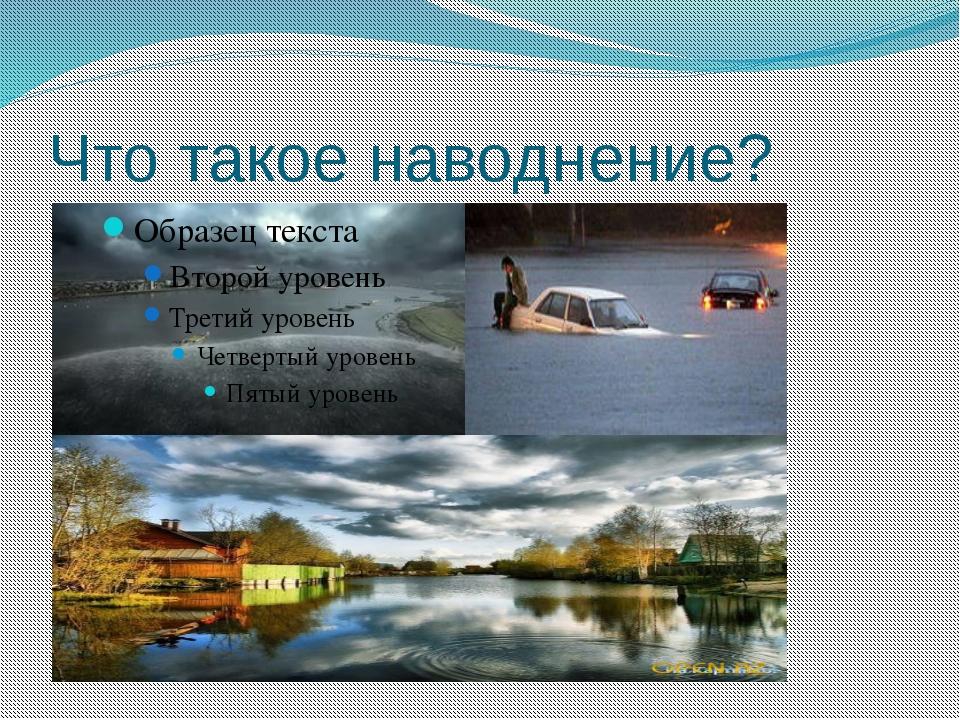 Что такое наводнение?