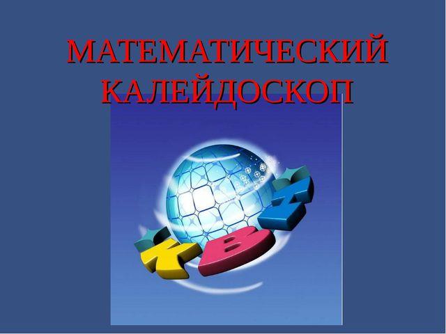 МАТЕМАТИЧЕСКИЙ КАЛЕЙДОСКОП
